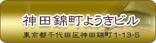 神田錦町ようきビル