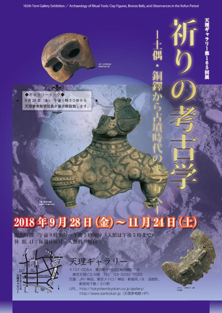 165回展祈りの考古学ポスター